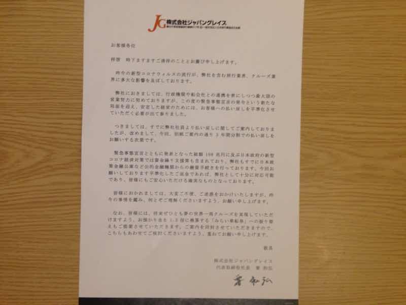 ジャパングレイスからの手紙