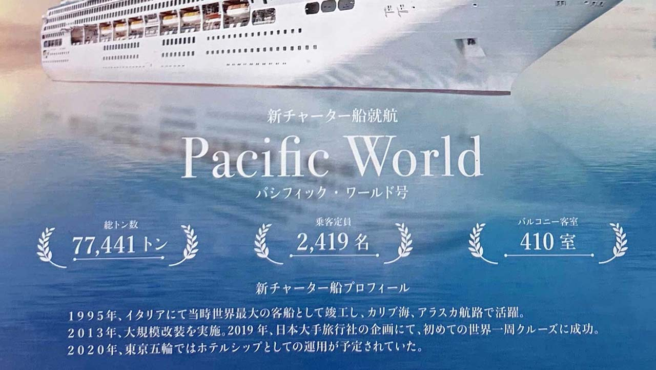 PacificWorld-crouse