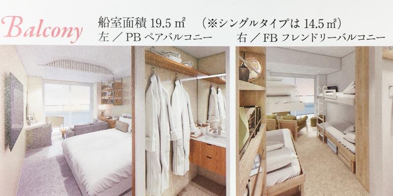 ピースボートエコシップの部屋