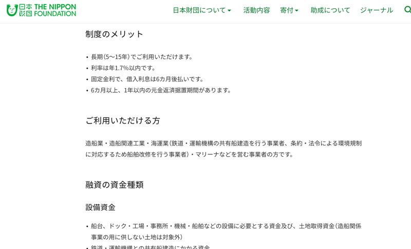 日本財団の建造ファイナンス